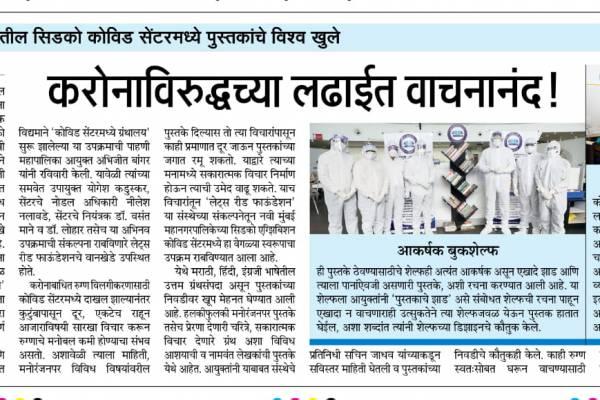 Maharashtra Times - Lets Read Library at Vashi Covid Center