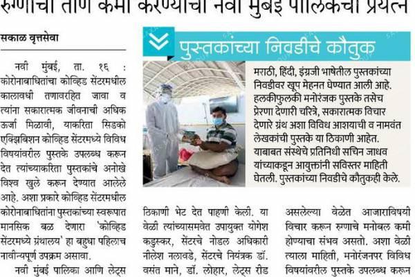 Sakal - Lets Read Library at Vashi Covid Center